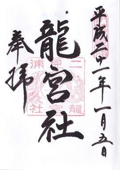 二見浦竜宮社_R.jpg
