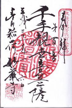 豊川稲荷(妙厳寺) (2)_R.jpg