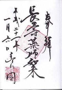豊川稲荷(豊川閣) (2)_R.jpg